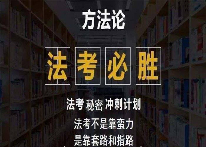 云南省2020法考培训哪家好 真诚推荐 昆明法图教育咨询供应