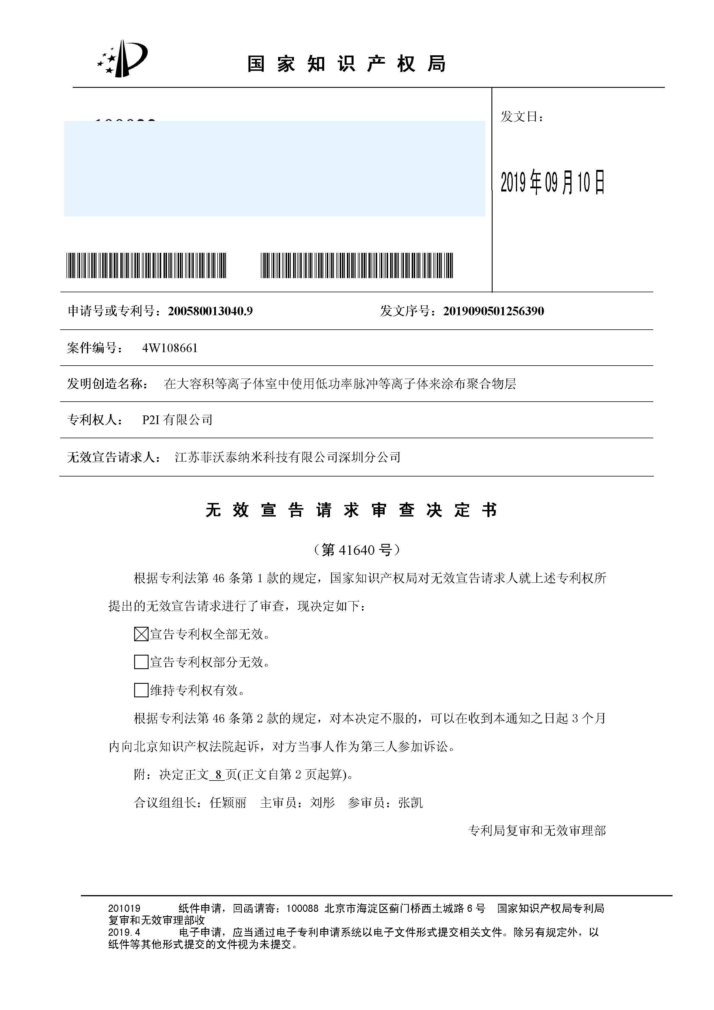 內蒙古P2i服務放心可靠 江蘇菲沃泰納米科技供應