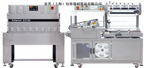 安徽热收缩膜包装机哪家好 服务为先 富茂(上海)包装器材供应