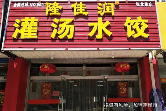 泰安手工鲜水饺配送多少钱「隆佳润灌汤水饺供应」