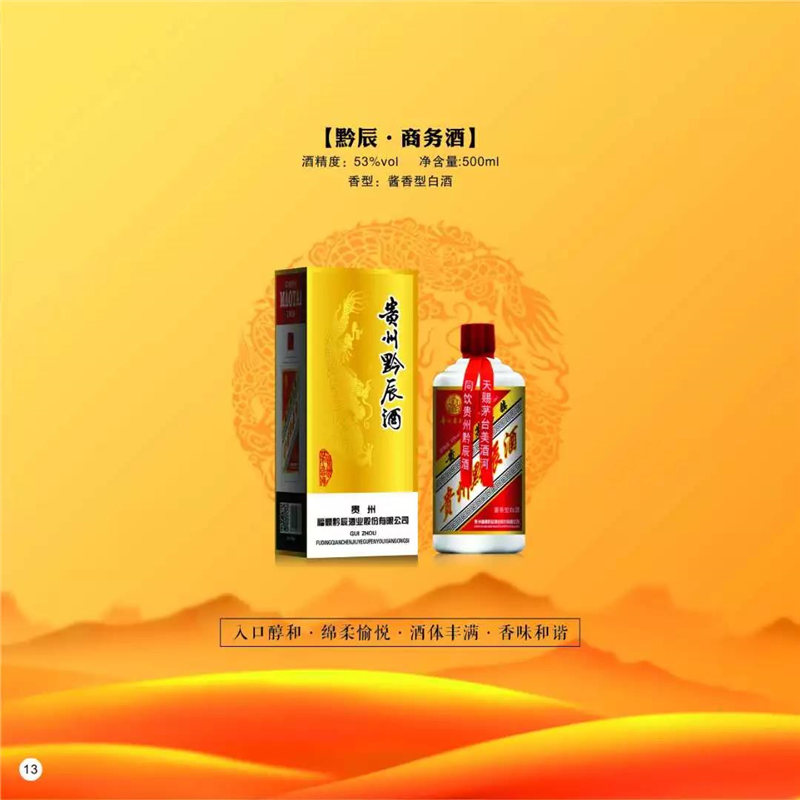 湖南政供酒包装 欢迎来电 贵州福鼎黔辰酒业供应