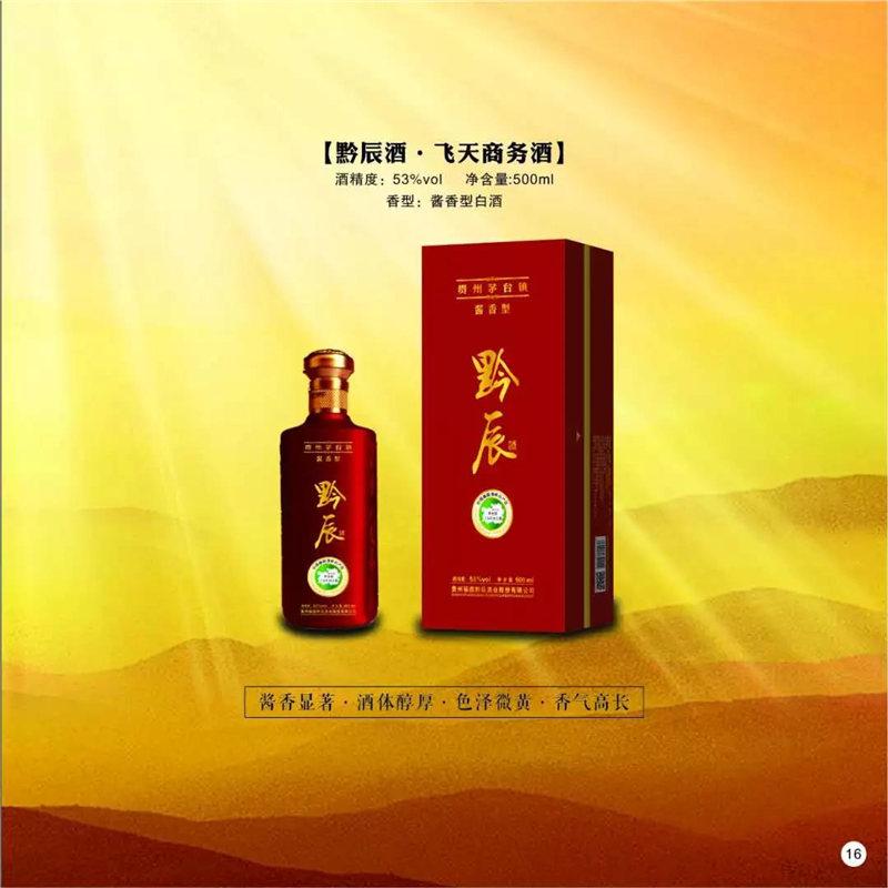 陕西酱香型白酒有哪些 贵州福鼎黔辰酒业供应