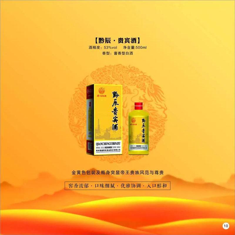 湖南酱香酒代理 贵州福鼎黔辰酒业供应