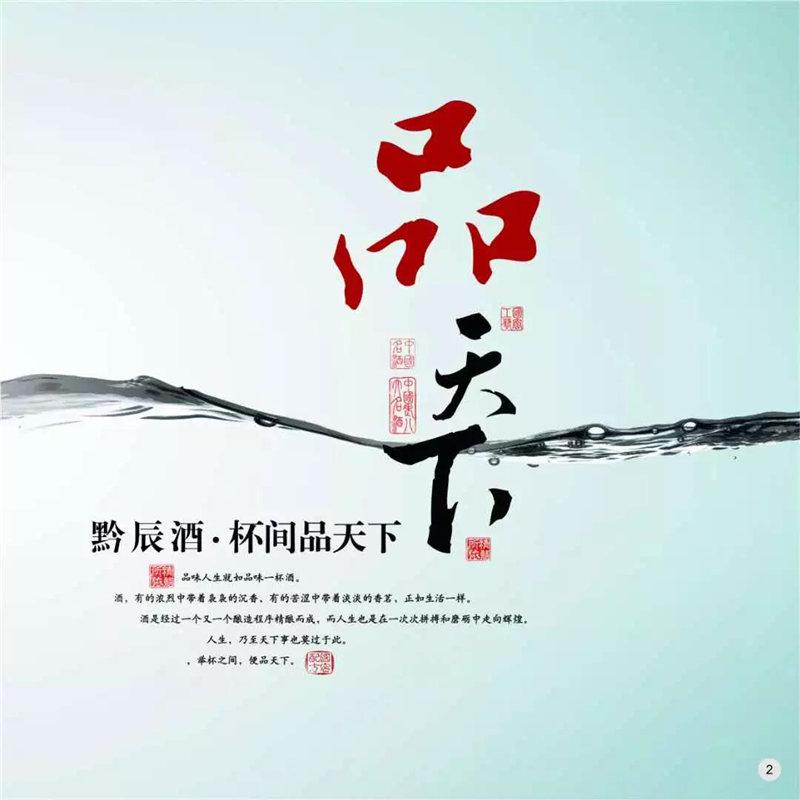 甘肃酱香型白酒代理 服务为先 贵州福鼎黔辰酒业供应