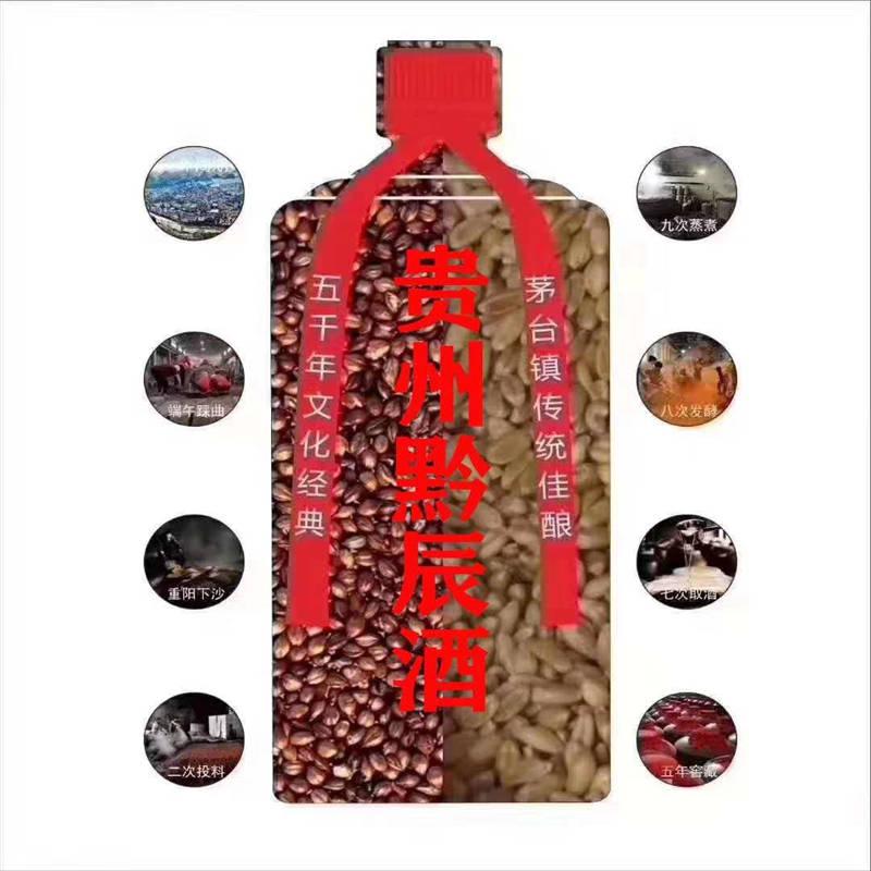 安徽迎賓酒有哪些 和諧共贏 貴州福鼎黔辰酒業供應