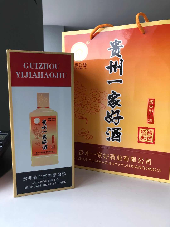 湖南高山天麻酒酒品牌 创造辉煌 贵州一家好酒业供应