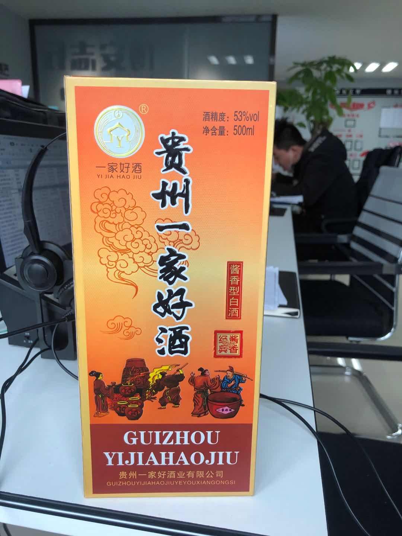 广东定制酒加盟 贵州一家好酒业供应