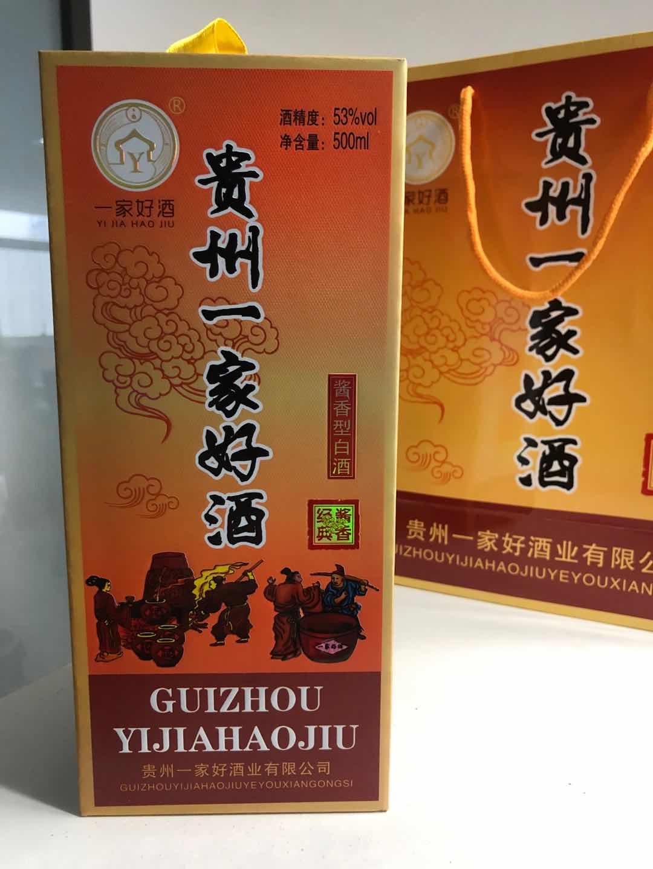 广东五年散酒现货 推荐咨询「贵州一家好酒业供应」