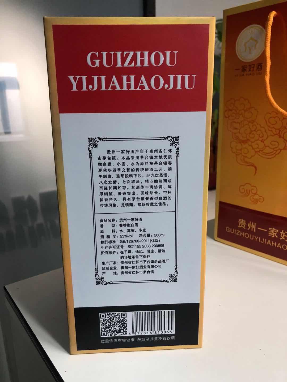 山东酱香酒代理 贵州一家好酒业供应