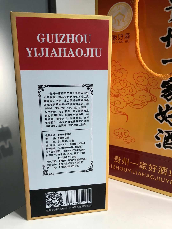 上海醬香酒招商 貴州一家好酒業供應 貴州一家好酒業供應