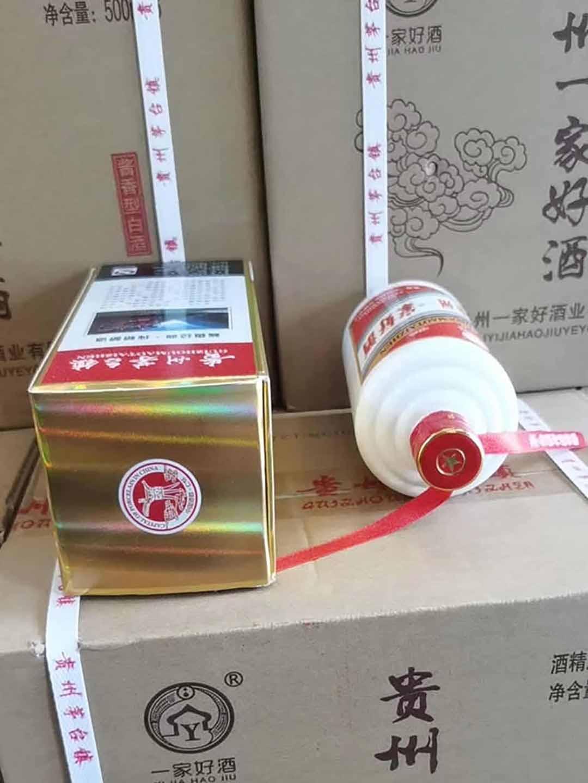 广东定制酒排名 贵州一家好酒业供应