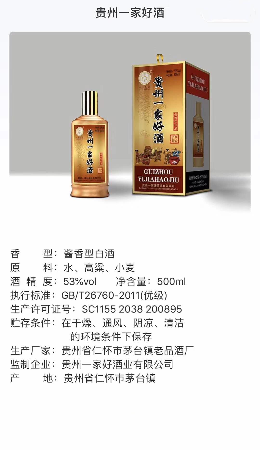 贵阳二十年散酒销售 贵州一家好酒业供应