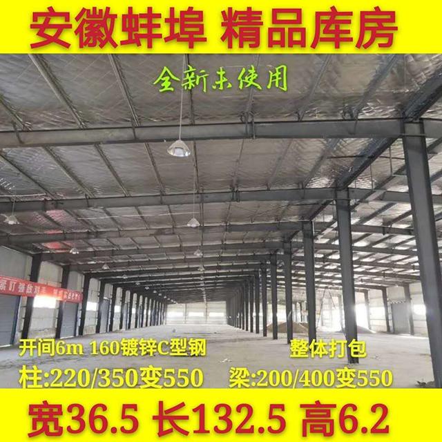 安徽出售二手钢结构厂房