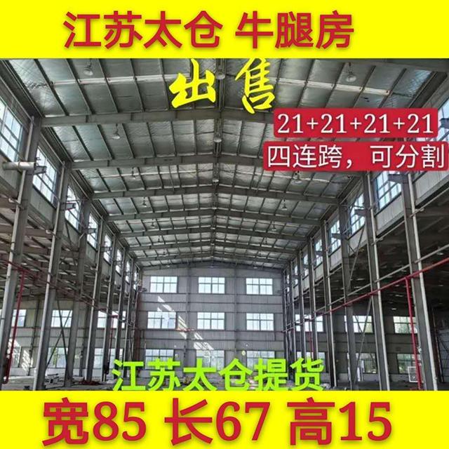 石家庄出售回收二手旧钢结构厂房,钢结构