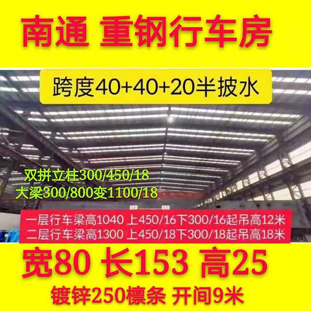 扬州二手旧钢结构厂房出售公司 来电咨询 淮安天锦钢结构供应