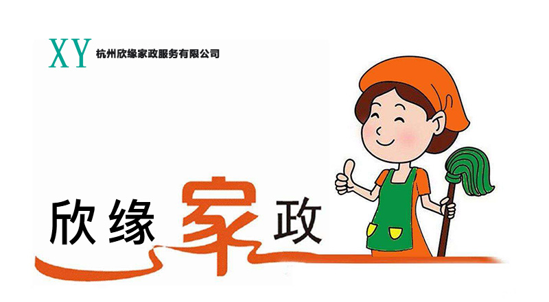 萧山小时工介绍 来电咨询「杭州欣缘家政服务供应」
