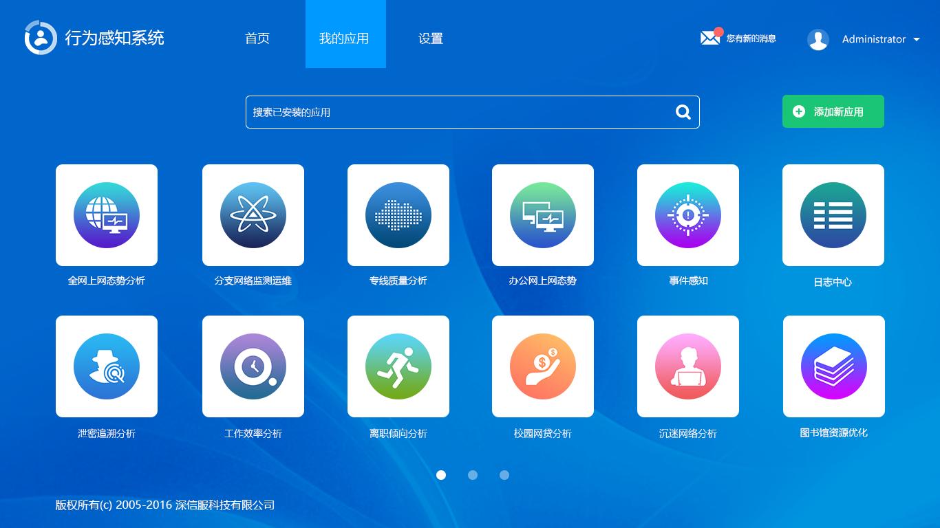 浙江員工上網行為管理廠家 上海雪萊信息科技供應