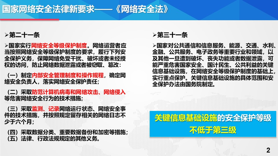 河北轻松过等保解决方案 上海雪莱信息科技供应