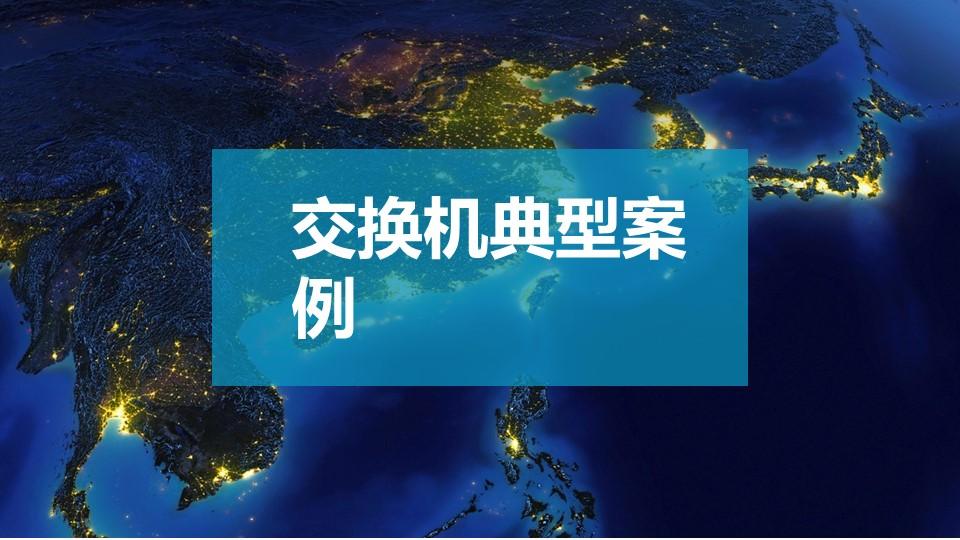 山东千兆交换机哪家好 上海雪莱信息科技供应