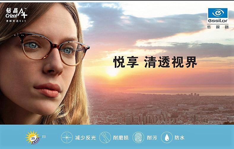 江苏直销近视眼镜「和纪供应」