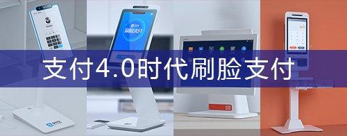 邵阳刷脸支付电话 有口皆碑 河南道仁电子科技供应