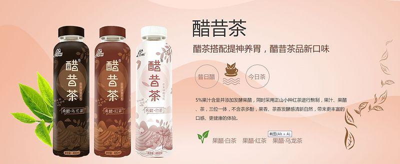 十堰妙暢果醋茶飲品「河南妙暢飲品供應」