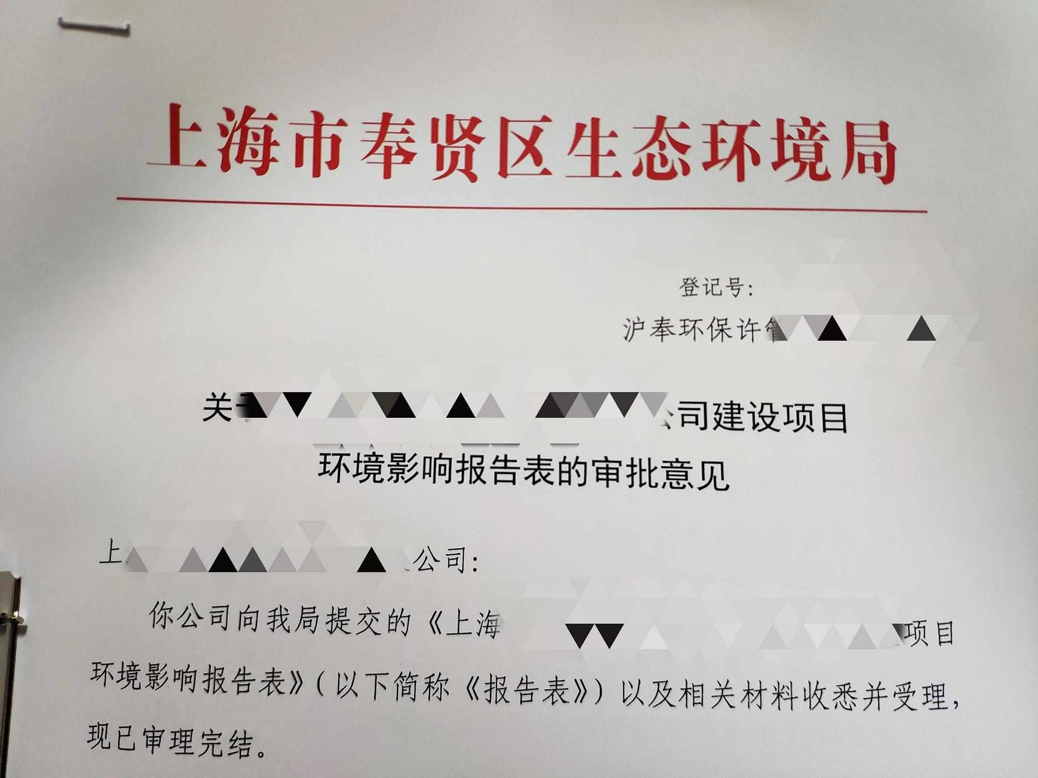 化工企業環評報告查詢「上海灝霆環保科技供應」