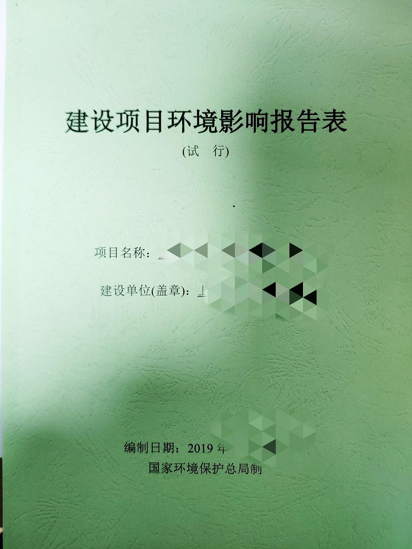 上海潤滑油生產企業環評報告,企業環評