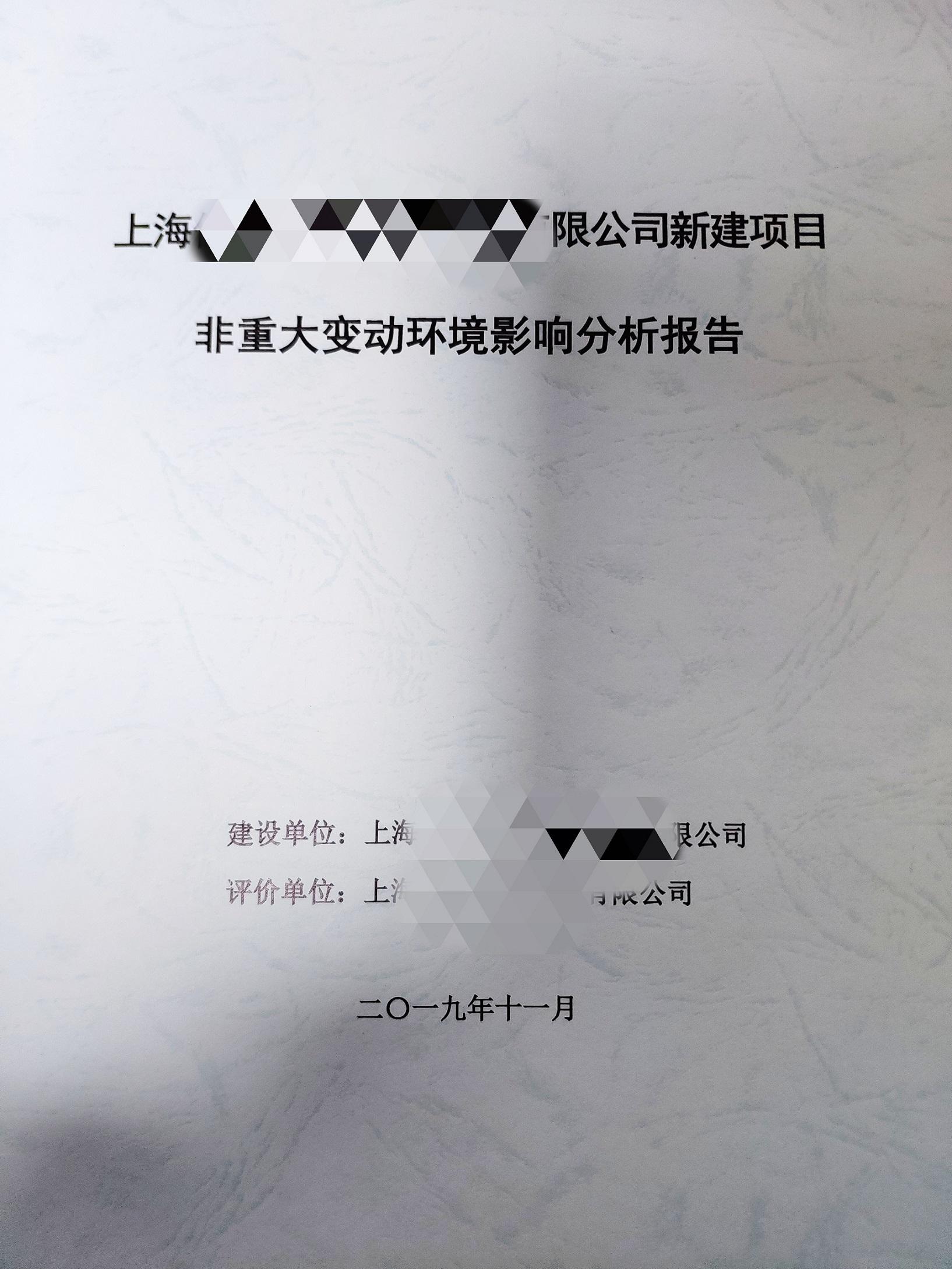 生產型企業環評報告書「上海灝霆環保科技供應」