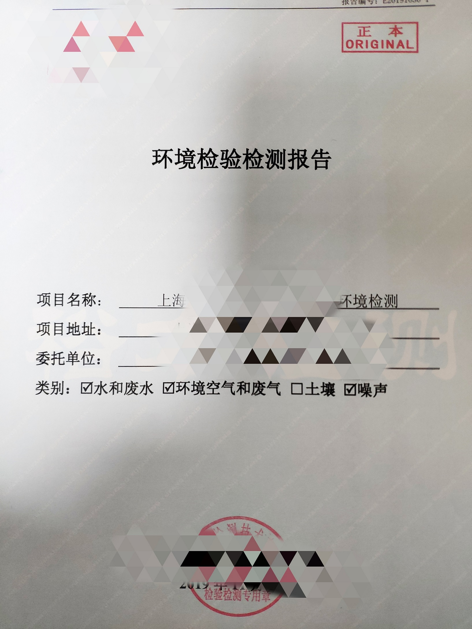 上海化工企业环评表收费标准,企业环评