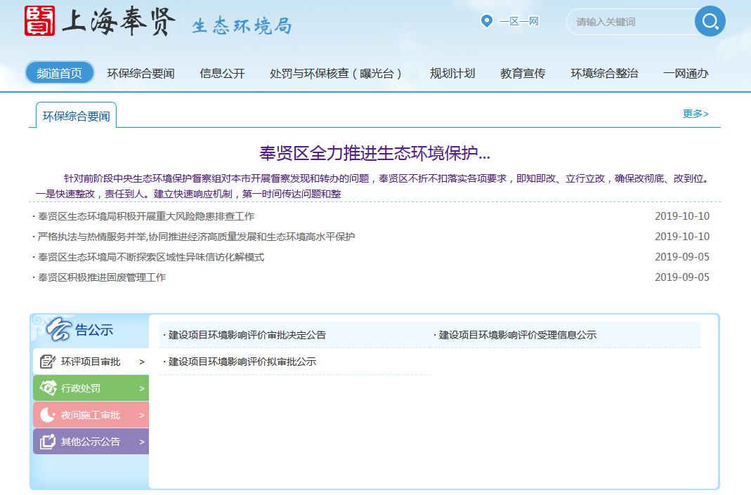 奉賢區熱電企業環評證書「上海灝霆環保科技供應」
