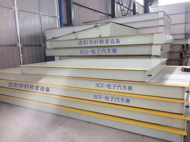 陕西正规电子汽车衡生产厂家「洛阳华科称重设备供应」