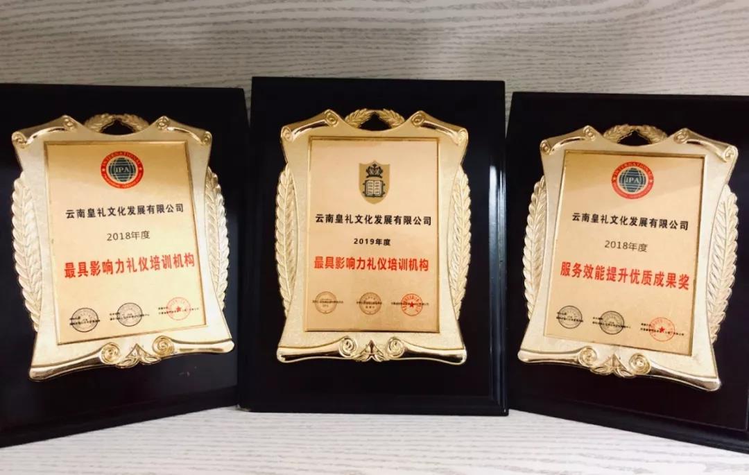 昆明空乘礼仪学习4006250898 值得信赖 云南皇礼礼仪学院