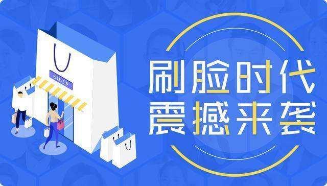 甘肃刷脸支付投资多少 来电咨询「上海环辉智能科技供应」
