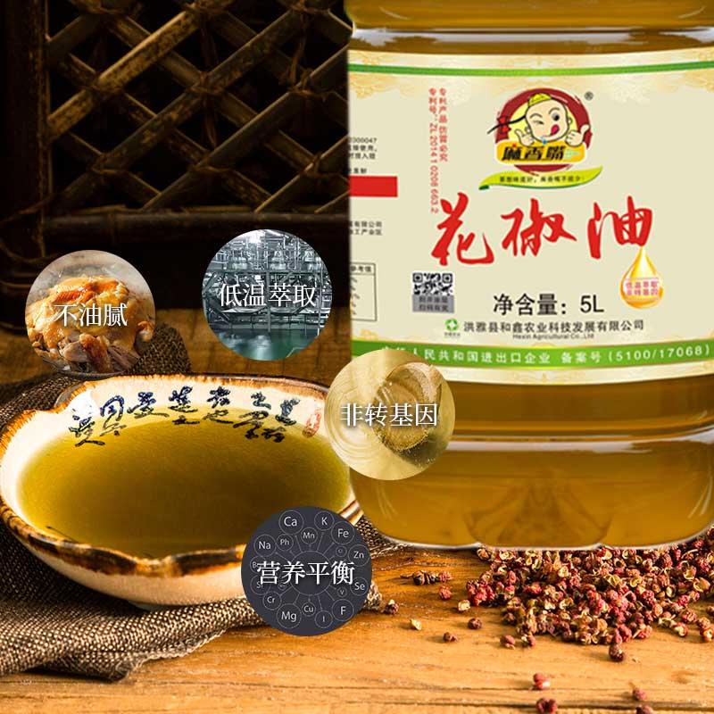 四川麻香嘴品牌花椒油紅花椒 貼心服務「和鑫供」