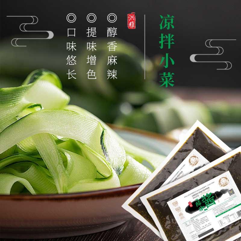 汉源麻香嘴麻辣酱怎么做好吃 铸造辉煌 和鑫供