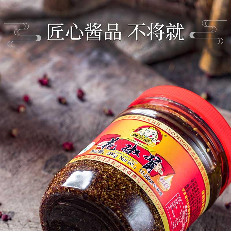 汉源麻香嘴品牌麻辣酱的做法 铸造辉煌 和鑫供