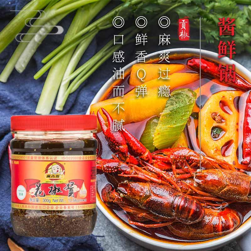 四川五行麻辣酱直销价格 值得信赖 和鑫供