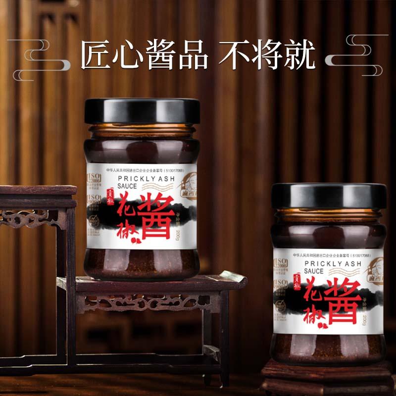 汉源麻香嘴麻辣酱供应 铸造辉煌 和鑫供