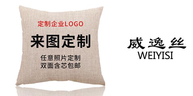 浙江寫真照片抱枕定做 歡迎來電「威逸絲定制絲綢禮品工藝品供應」