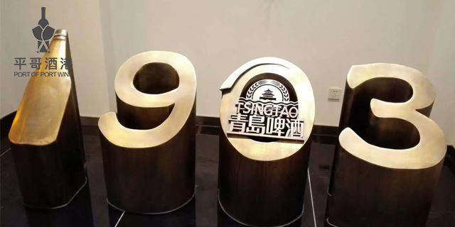 蕭山青島啤酒原漿批量定制 服務至上「杭州新立平貿易供應」