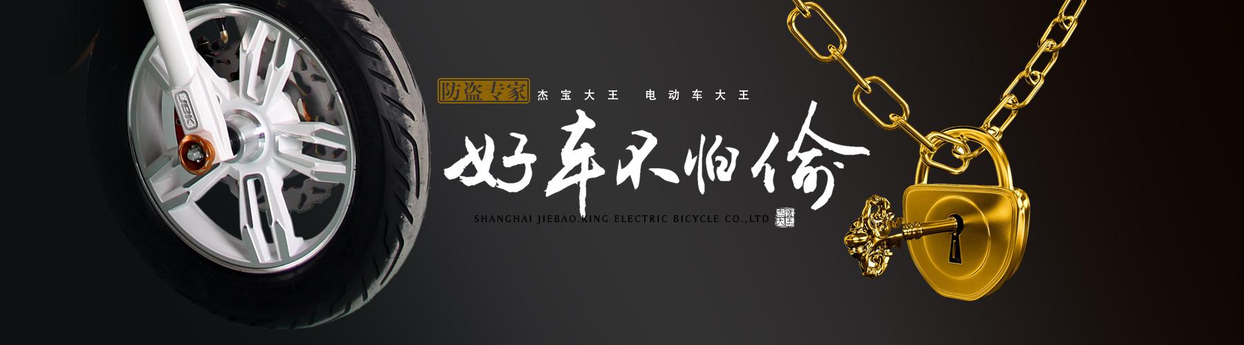 黄浦区杰宝大王电动车价格 欢迎来电「无锡杰宝大王电动车供应」