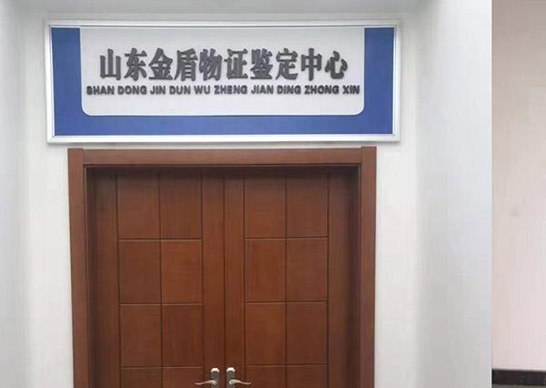 日照法务鉴证服务放心可靠 诚信为本 山东金盾司法鉴定供应