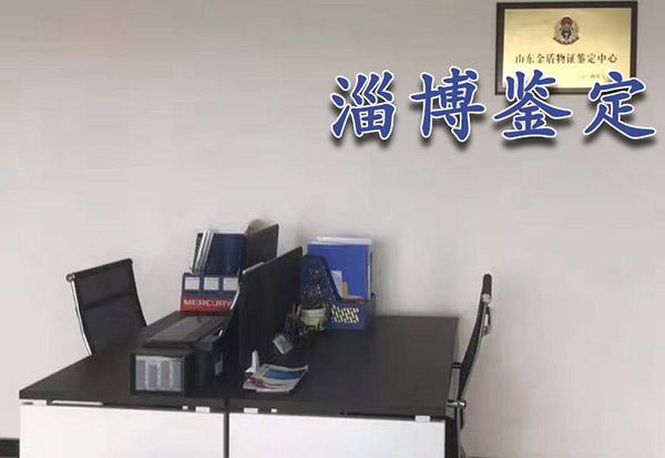 兖州区质量法务鉴证价格 信息推荐 山东金盾司法鉴定供应