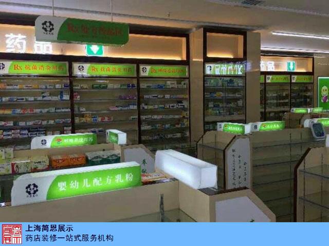 浙江零售药店设计装修多少钱 诚信服务「上海简恩展览展示供应」