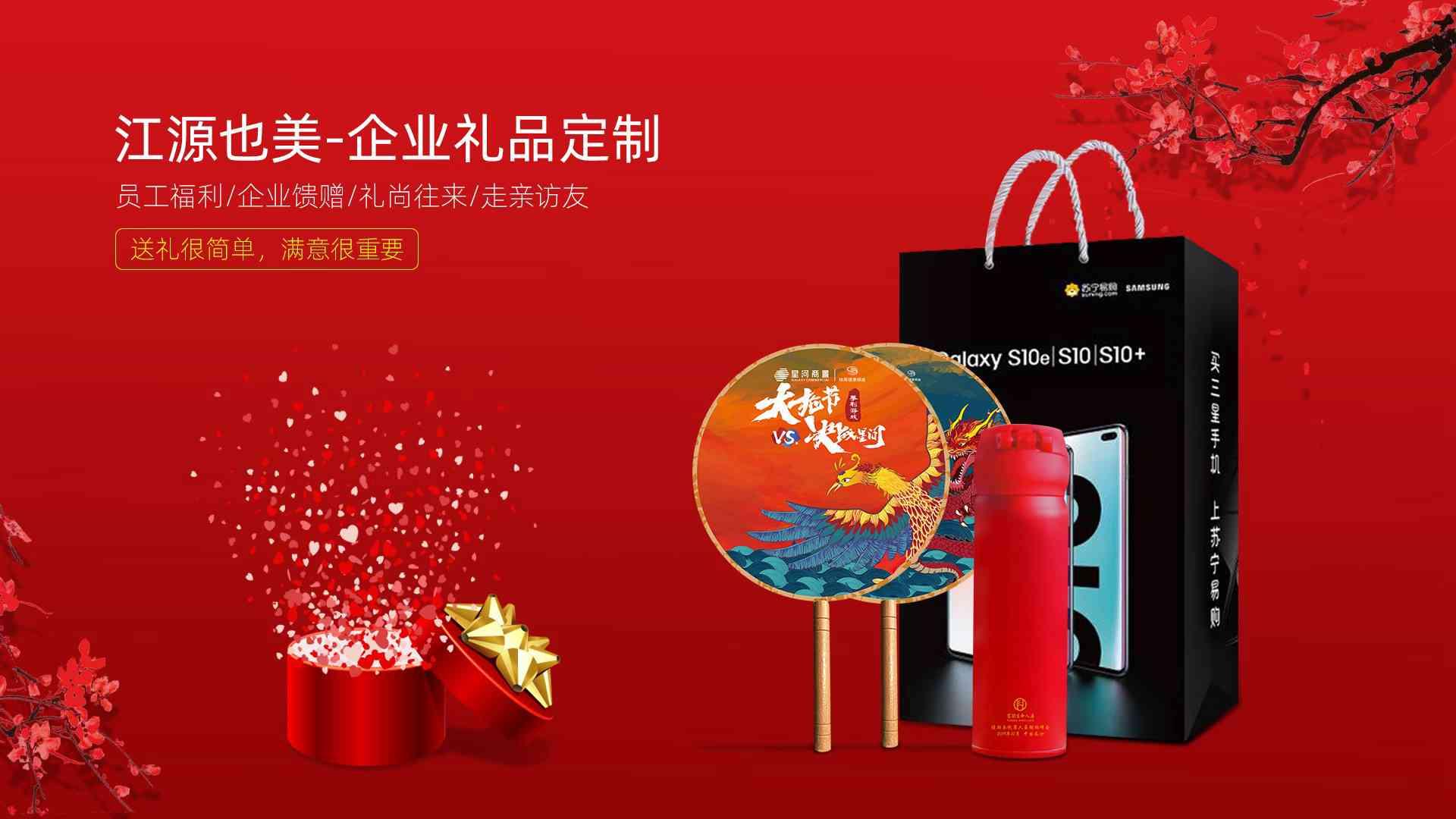 原装企业礼品定制优质商家 铸造辉煌「深圳市江源也美广告供应」