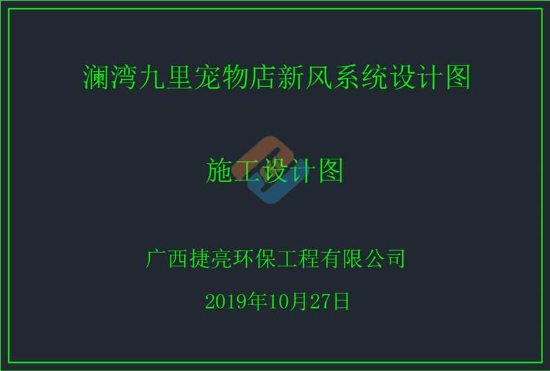 广西教室新风工程 欢迎咨询 广西捷亮环保工程供应