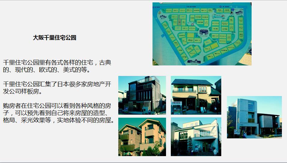 广东日本装配式建筑地产商务考察哪家专业,日本装配式建筑地产商务考察