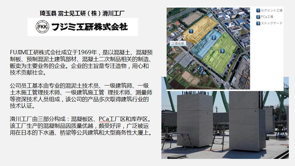 北京知名日本装配式建筑地产商务考察多少钱,日本装配式建筑地产商务考察