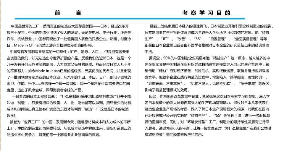 辽宁正规日本商务考察性价比出众,日本商务考察